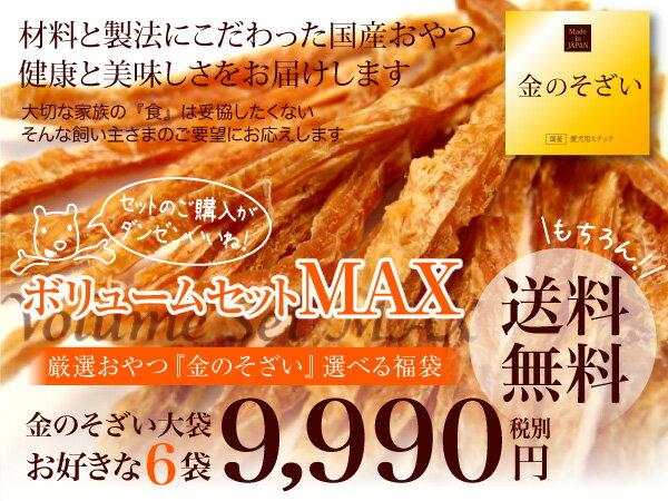 【金のそざい】ボリュームセット[MAX]【お好きな大袋6袋を選択】9,990円(税別・送料無料)※セール期間中、直前直後のご注文はお届けまでに大変お時間がかかります。