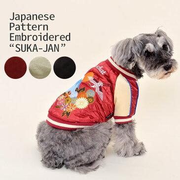 和柄刺繍スカジャンレッド / グリーン / ブラックXS / S / M / Lサイズ小型犬 / チワワ / トイプードル / ヨークシャテリアD's CHAT / ディーズチャット犬服 / 犬の服 / ドッグウェア