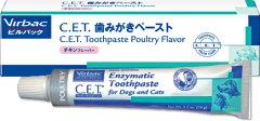 Virbac C.E.T.歯磨きペースト /ビルバック 歯垢を除去してお口を清潔に。C.E.T.歯磨きペースト...