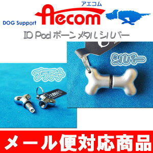 お洒落で機能性のあるプラッツ Cameo カメオ ID Pod ボーン メタル シルバー【メール便対応商品...