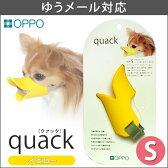 OPPO オッポ quack クァック Sサイズ イエロー【ゆうメール対応商品】【テラモト・OPPO・正規品】【拾い食い・無駄吠え・噛み付き/アヒル口・くちばし/犬・ペットグッズ】