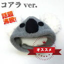 犬用かぶりもの コアラver. S/M/Lサイズ k01-0013 【WAN18】