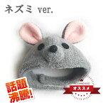 ペット用かぶりもの ネズミver. S/M/Lサイズ k01-0064 【WAN18】