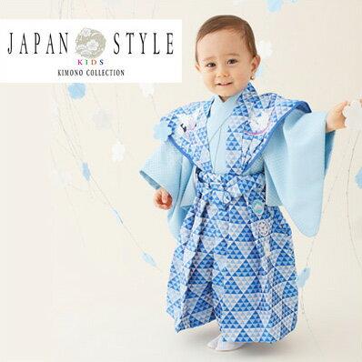 【レンタル】 着物 男の子 JAPAN STYLE 端午の節句 衣裳 レンタル 祝着 1歳 男の子 裃スタイル ブルー 百日祝(お食い始め)〔消費税込み〕