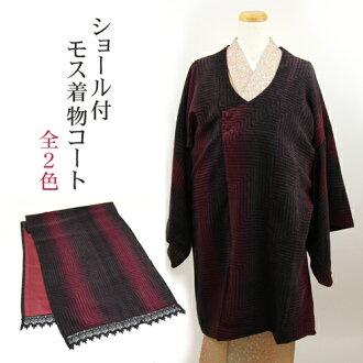 """Set choice muslin kimono coat purplish red stripe orange [zu] warm in winter with shawl made in Japan"""