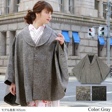 着物 コート ウール混ショールカラーツイード着物コート ポンチョ ケープ 冬 ウール ケープコート 着物