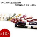 日本製京くみひも正絹帯締め龍村織物洋角組丸締め全10色翠嵐工房帯〆