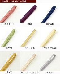 日本製正絹二分紐帯留用帯締め
