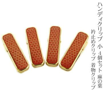 ハンディクリップ 麻の葉柄 小4個セット 衿止めクリップ 着物クリップ 日本製〔zu〕