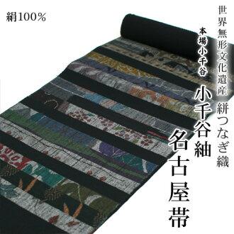 Authentic ojiya tsumugi Nagoya-Obi silk ikat tie weave kimono Obi nagoyaobi tsumugi odziya beige black Black floral