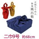 「正絹ちりめん無地風呂敷」贈り物包に、手提げ代わりに。和雑貨お土産ふろしきお中元お歳暮着物和装布ふろしき
