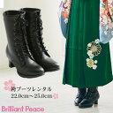【レンタル】【返送料無料】袴 ブーツ 単品 レンタル 編み上...