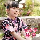 甚平子供女の子2016「なでしこ」キッズ女の子日本製染め子供キッズかわいい90cm100cm110cm120cmレトロ新作粋ここち「ブーケ」