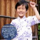 甚平子供男の子2016「なでしこ」キッズ男の子日本製染め子供キッズ90cm100cm110cm120cm130cmレトロ新作粋ここち