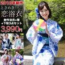 【最大500円OFFクーポン】浴衣 セット レトロ 平帯 選...