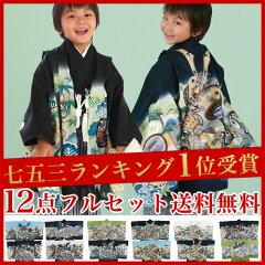 七五三 着物 5歳 男児 男の子 羽織着物フルコーディネートセット 七五三 男の子用 五歳 羽織袴【05P16Sep15】