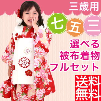 Original brand brilliant piece shichigosan kimono 3-year-old kimono set for ' 10 pattern choice» more rental deals! 753 Kimono 3-year-old for three years for 3-year-old celebration ringtone 三ツ身