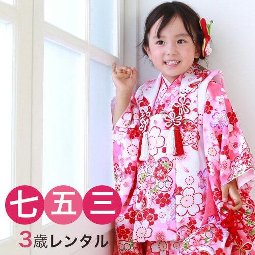 【レンタル】 七五三 着物 3歳 レンタル 女の子 被布着物8点セット「ピンク地に桜と蝶(被布:白)」〔消費税込み〕