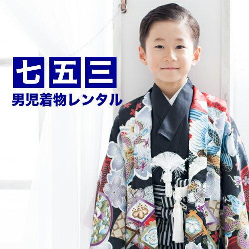 【レンタル】 七五三 着物 5歳 男の子 レンタル 羽織袴13点セット「黒地に鷲と桜」 お正月 端午の節句