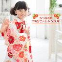 【レンタル】【七五三 着物 7歳 レンタルフルセット・3泊4...