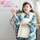 【期間限定クーポン】当店オリジナル七五三着物3歳女の子販売セット「白地に青・水色の花柄・被布白」日本製生地・着物被布10点フルセット購入正月ひな祭り衣装モダンおしゃれかわいい