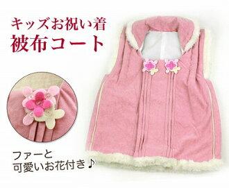 七五三 ringtone thing 3 years 3 years kimono kids ' 被布 Court car 七五三 perfect ♪ (with fur Flower Pink) 753 hifumi