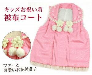 七五三着物三歳3歳キッズ被布コート単品七五三の着物にぴったり♪(ファーぼんぼん付き花ピンク)753ひふ