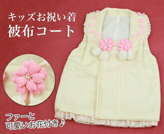 753 ringtone of 3-year-old 3-year-old kids 被布 coat only 753 kimono perfect! (white fur furiously with flowers) 753 hifumi