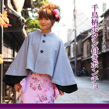 着物(キモノ きもの) コート(こーと)ポンチョ kimono 女性 コート 通常販売17000円【冬のサ...