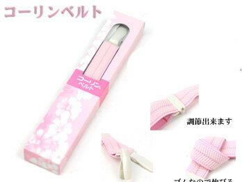 Colin belt OK (tomesode houmongi furisode color solid yukata kimono accessory set)