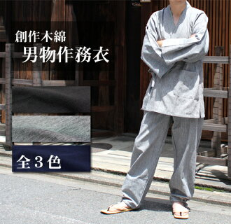 "♪ さむえ 綿甚平作業着普段着部屋着寝間着着物 サムエ yukata Father's Day gift man pajamas recommended in a gift present of the work clothes ""all original cotton heaviness plain fabric three colors"" Father's Day for men"