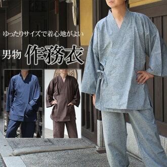 ' Samue men's loose size ' [zu] by Tsutomu cloth cotton Jinbei work wear on father day father's Day Gift Giveaway! Casual room wearing nighty kimono yukata gift guy pajamas