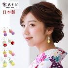 京あそび日本製ピアス卒業式袴成人式結婚式振袖和風