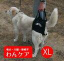 エアリフト歩行補助ハーネス(後足用) XL(胴周り74-90cm)介護用【ウォークアバウト】 ペット 介護用品 老犬 高齢犬 わんケア 【犬用介…