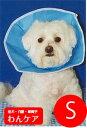ソフトエリザベスカラー トリムライン(TRIMLINE) S 【ペット用介護用品】 老犬 高齢犬 わんケア 【犬用介護用品】ペットグッズ あす…
