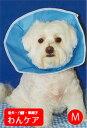 ソフトエリザベスカラー トリムライン(TRIMLINE) M 【ペット用介護用品】 老犬 高齢犬 わんケア 【犬用介護用品】ペットグッズ あす…