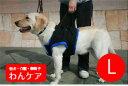 歩行補助ハーネス(前足用)L (胸周り66-84cm)介護用【ウォークアバウト】 ペット 介護用品【送料無料】 老犬 高齢犬 わんケア 【大型…