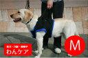 歩行補助ハーネス(前足用) M(胸周り45.5-63.5cm )介護用【ウォークアバウト】 ペット 介護用品【送料無料】 老犬 高齢犬 わんケア 【…