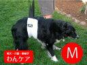 Hoist About 簡単ハーネスM【ペット用介護用品】 老犬 高齢犬 わんケア 【犬用介護用品】ペットグッズ その1