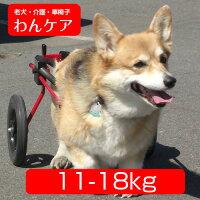 【送料無料】K-9カスタム車いす(2輪)体重11.1~18kg用【ペット用介護用品】