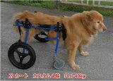K-9カスタム車椅子 フルサポート(4輪) 体重18.1〜30kg用犬用介護用品】【送料無料】 老犬 高齢犬 わんケア 犬用 車イス 車いす カート 歩行器 犬 介護 老犬 高齢犬 ペット リハビリ