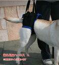 歩行補助ハーネス(後足用) L (胴周り63-73cm) 介護用【ウォークアバウト】 ペット 介護用品【送料無料】 老犬 高齢犬 わんケア 【大…