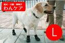 ウォーカーブーツ(保護ブーツ) 1ペア L【ペット用介護用品】 老犬 高齢犬 わんケア 【大型犬用介護用品】ペットグッズ 02P01Nov14