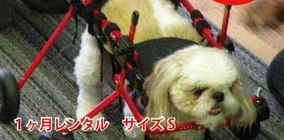 【1カ月レンタル延長】4輪の犬の車椅子 K9カート スタンダードS (5.1〜11kg)用 パグ ポメラニアン【介護用品】 老犬 高齢犬 小型犬 車椅子 バギー 犬用 車椅子 車いす カート 後肢 後足 歩行器  犬 レンタル 歩行 補助 ペット