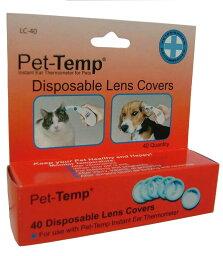 1秒電子耳体温計 Pet-Temp 専用交換用レンズカバー 40枚入り