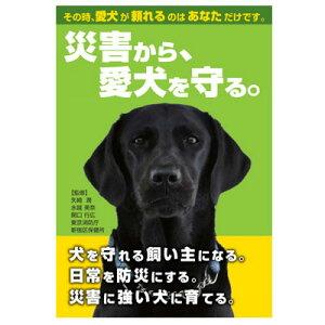 防災本「災害から愛犬を守る」