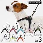 【TrePontiトレ・ポンティ】Liberta(リベルタ)サイズ3コードロック(ストラップ)を使った画期的な犬猫用ハーネス/胴輪~7kg小型犬・猫・うさぎ用