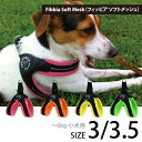 【Tre Ponti トレ・ポンティ】Fibbia Soft Mesh(フィッビア ソフトメッシュ)サイズ3/3.5 クッション性 通気性が高いソフトメッシュ素材 ハーネス/胴輪 ~9kg 小型犬