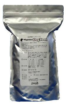 ドッグフード ワンダードッグフード 1kg【送料無料 大切なワンちゃんの健康管理に!!】1kg×1パック 小分包装 ナチュラルドッグフード 栄養食 無添加 国産 ペットフード 犬 ドライフード 成犬用