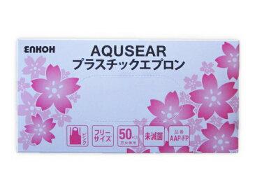 プラスチックエプロン(袖無) ピンク フリーサイズ AAP-FP 1箱50枚使い捨て・感染予防